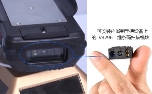 可安装内嵌到手持设备上的LV3296二维条码扫描模块