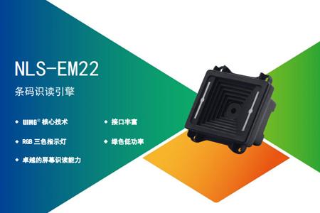 EM22远距离二维码扫描器,满足远距离条码识读
